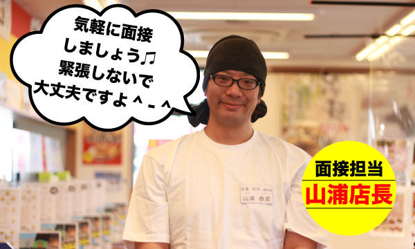 山浦さん.jpg