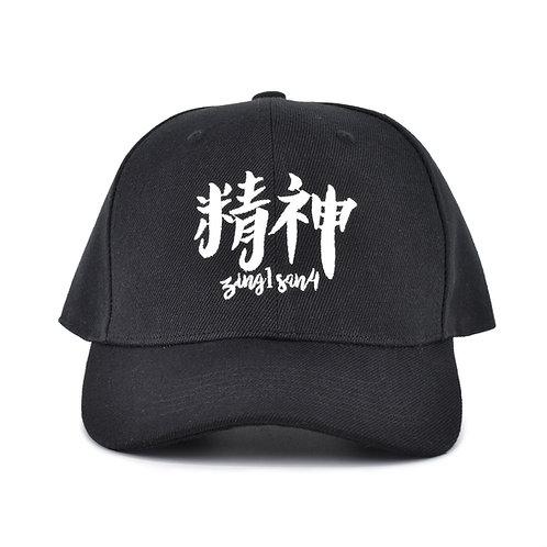 """""""精神zing1san4""""棒球帽(黑色)"""