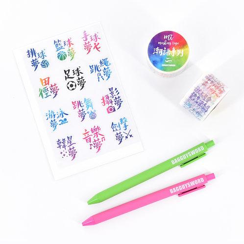 """""""勵志系列11-13款""""透明貼紙"""