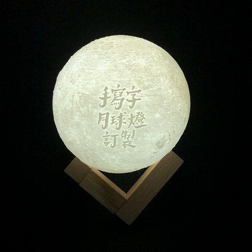 """""""自訂1-15個手寫中文字""""3D月球燈"""