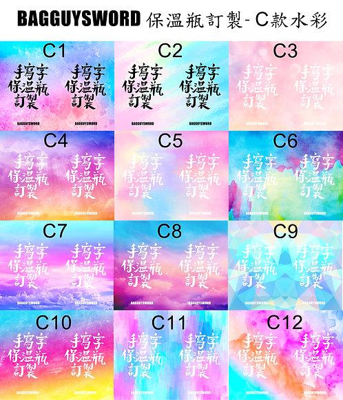 """""""""""自訂1-10個手寫中文字 + 1-10個英文字""""""""保溫瓶訂製"""