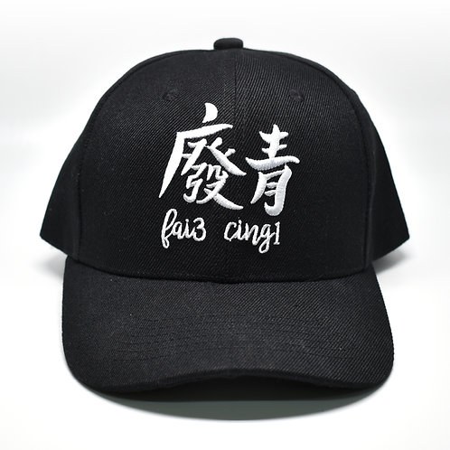"""""""廢青fai3cing1""""棒球帽(黑色)"""