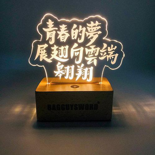 """""""自訂1-20個手寫中文字 /英文字""""實木小夜燈訂製"""