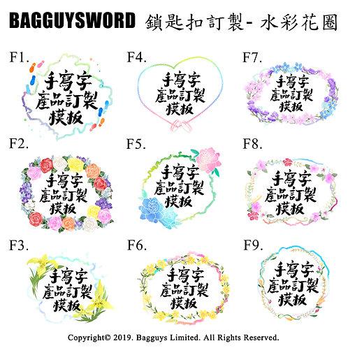 """""""自訂1-10個手寫中文字 + 1-10個英文字""""花圈鎖匙扣(白底)訂製"""