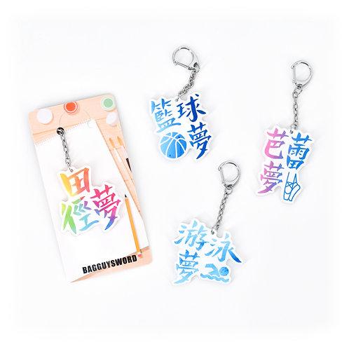 """""""夢系列1-25款""""手寫字鎖匙扣"""