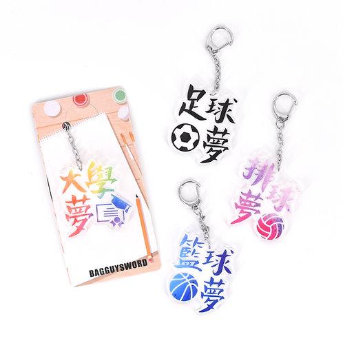 """""""夢系列1-21款""""手寫字(透明)鎖匙扣"""