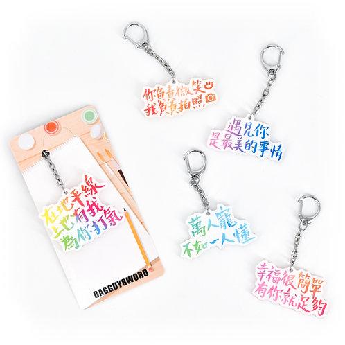 """""""愛情系列1-26款""""手寫字鎖匙扣"""