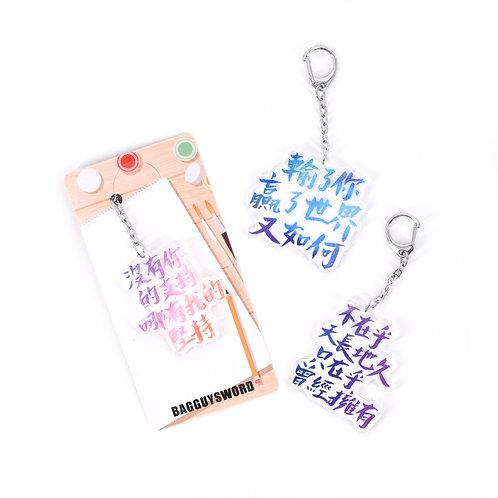 """""""愛情系列1-21款""""手寫字(透明)鎖匙扣"""