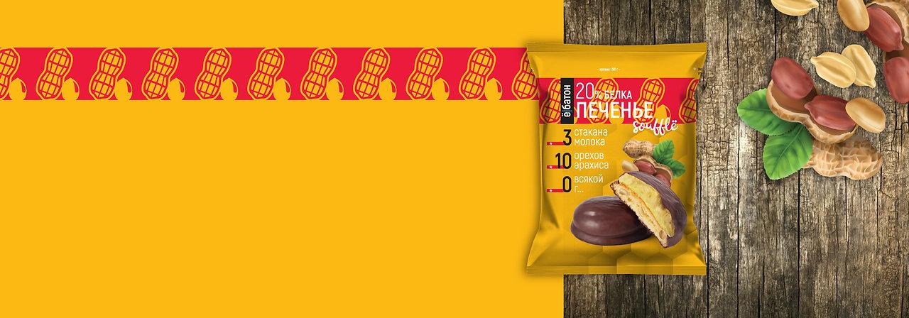 cookies_Монтажная область 1 копия 11.jpg