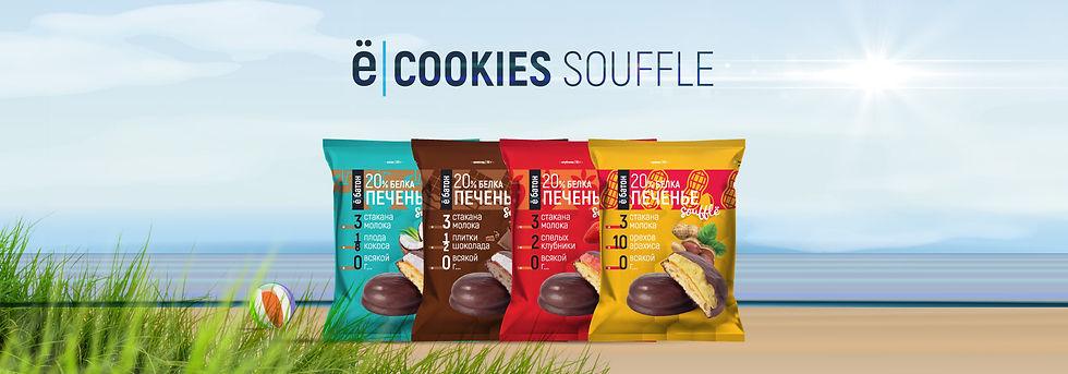 cookies_Монтажная область 1 копия 3.jpg