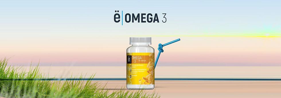 omega_Монтажная область 1.jpg