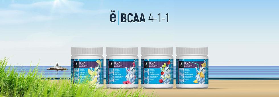 bcaa_1.jpg