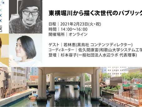 オンラインセミナー「東横堀川から描く次世代のパブリック」のご案内