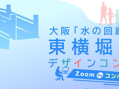 9/19(土)-東横堀川デザインコンペ~Zoom de コンペ!~ 公開プレゼンテーションのご案内-