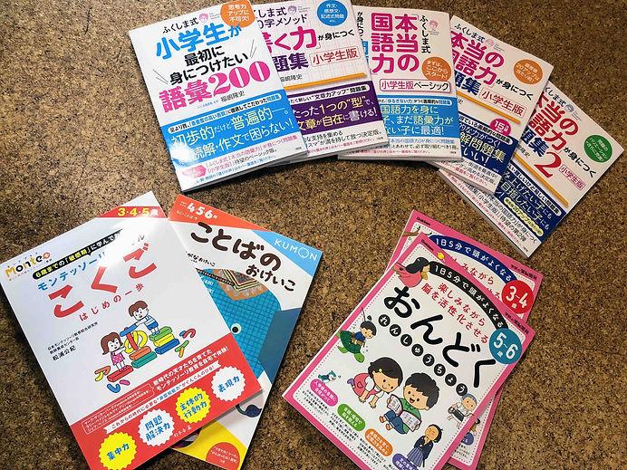 国語の教室_教材のコピー.jpg