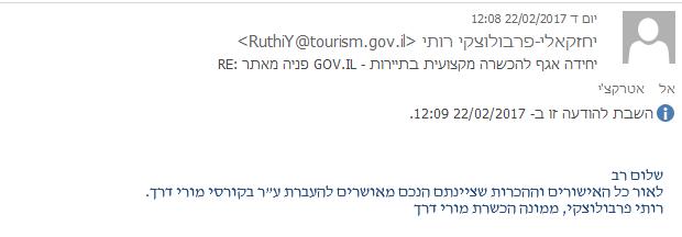 אישור משרד התיירות