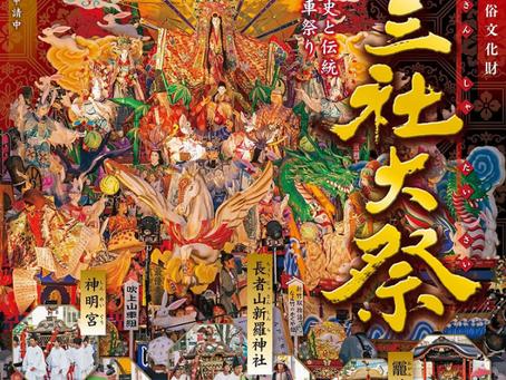 7/11 「八戸三社大祭」 清掃活動・トークショー参加のお知らせ