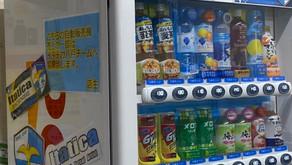 9/23 イタチカ八戸応援自販機設置のお知らせ