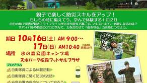 9/17 「防災サバイバルキャンプ2021」について