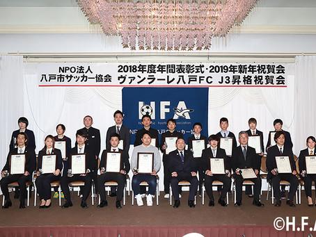 1/26 八戸市サッカー協会2018年度表彰式