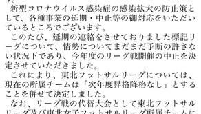 9/23 東北フットサルリーグ中止のお知らせ