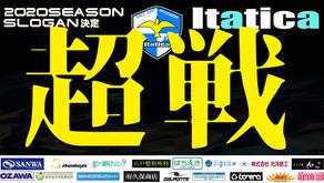 4/5 2020シーズンチームスローガン決定のお知らせ