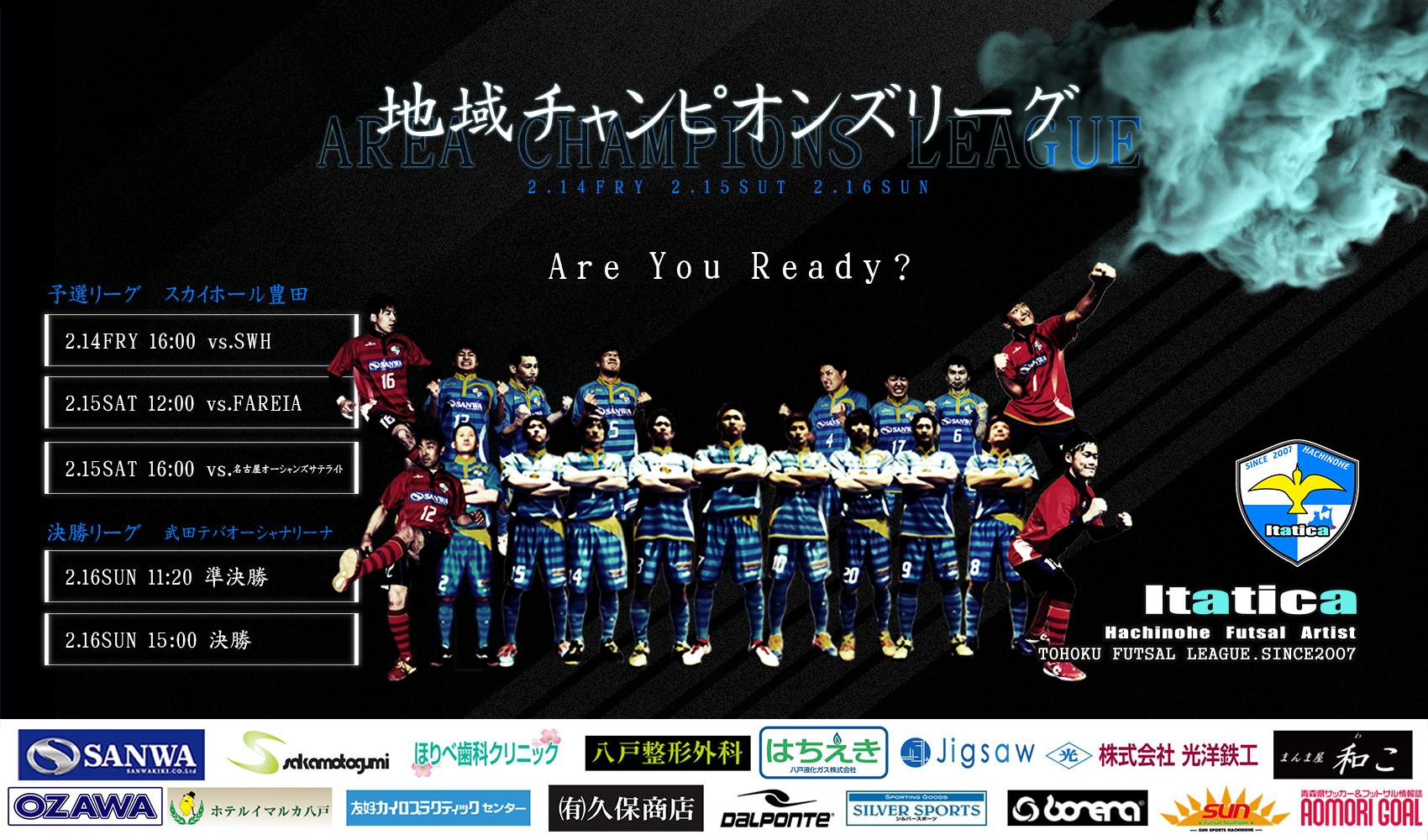 2020地域チャンピオンズリーグ.png