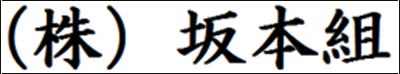 4/24 スポンサー決定のお知らせ