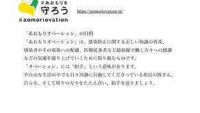 6/19  青森県内CM「あおもりオベーション」に出演