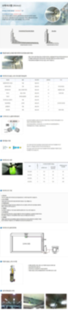 소독시스템-crop.jpg