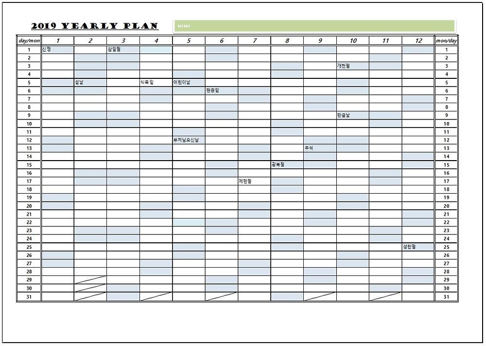 연간계획표 2019