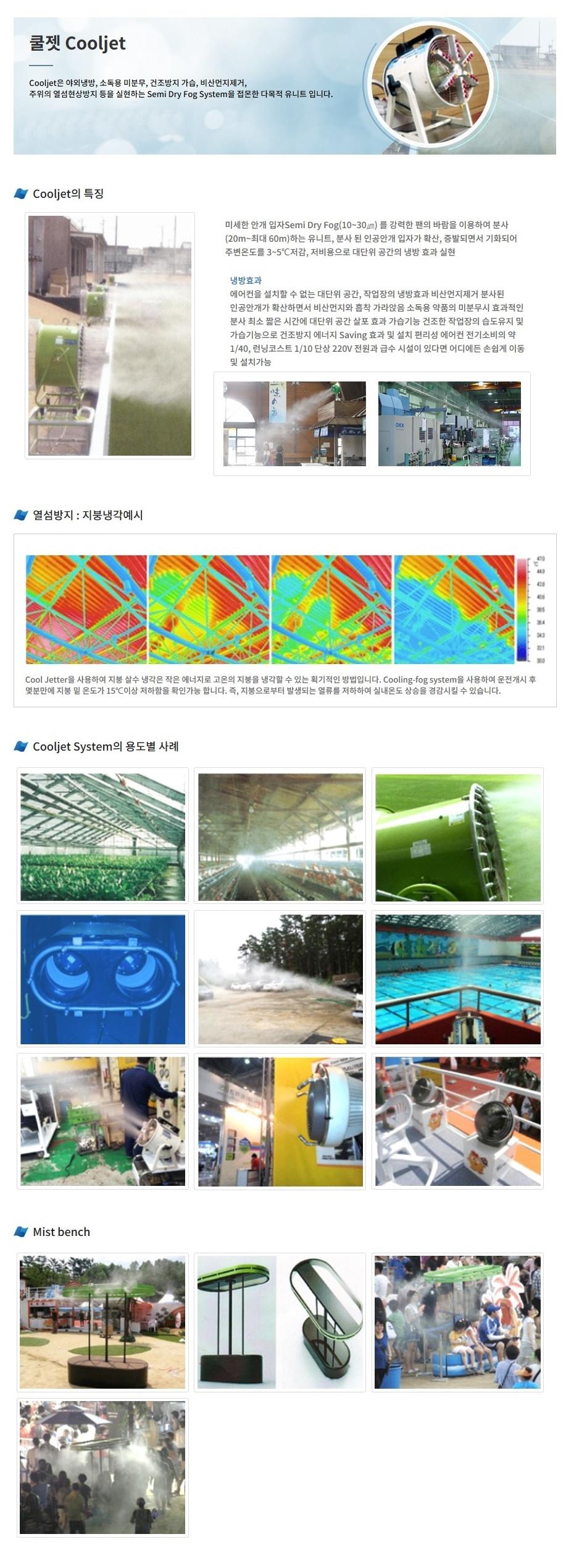 쿨젯-crop.jpg