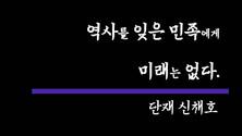 단재  신채호 - 역사를 잊는.mp4