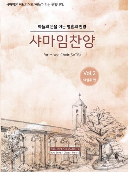 샤마임 찬양 Vol.2