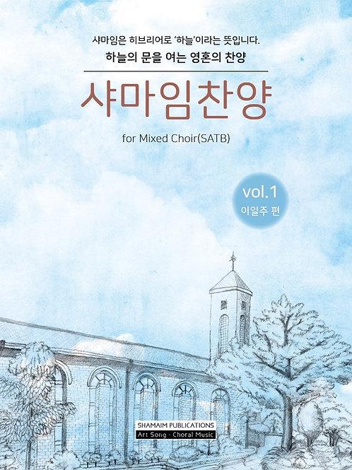 샤마임 찬양 Vol.1