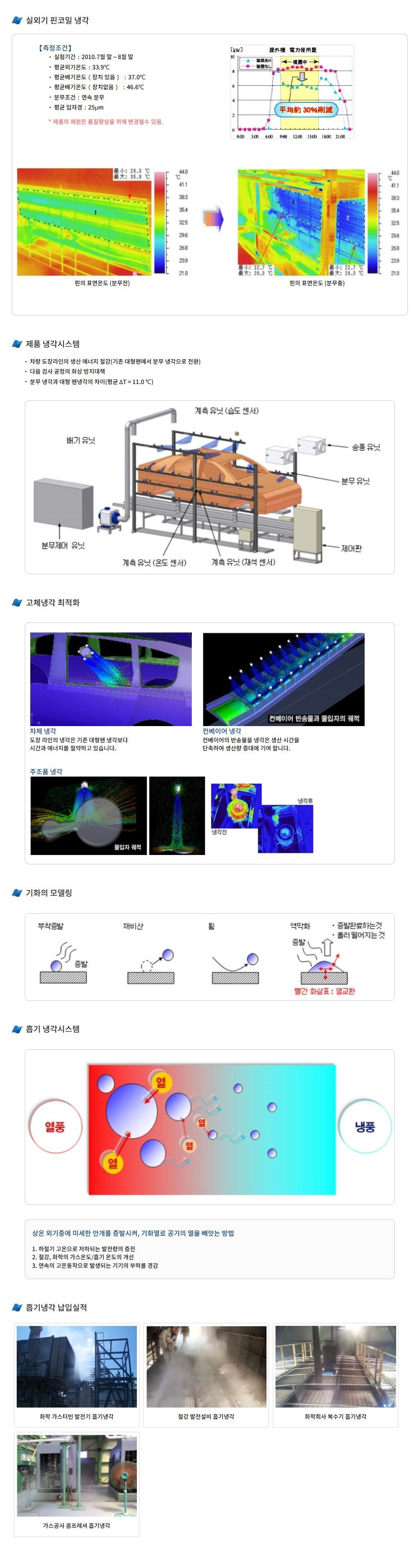 냉각시스템-crop.jpg
