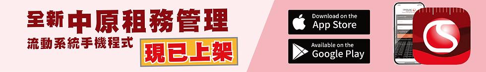 1800X270_租管app_工作區域 1.png