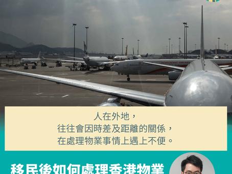 移民後如何處理香港物業