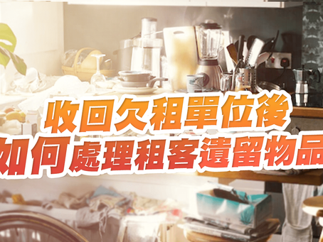 收回欠租單位後 如何處理租客遺留物品?