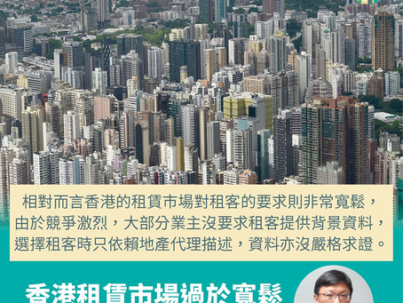 香港租賃市場過於寬鬆