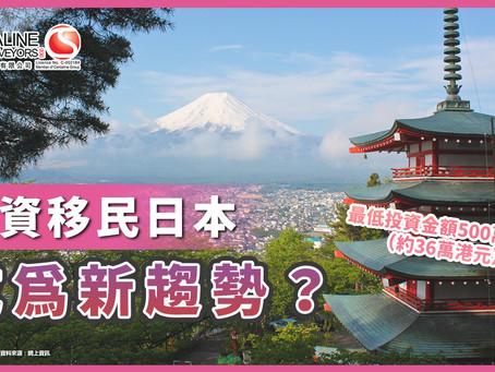 投資移民日本 成爲新趨勢?