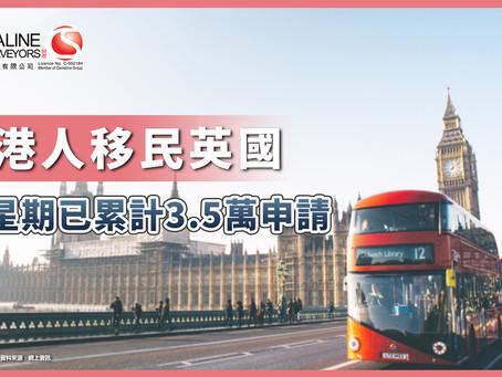 香港人移民英國 10星期已累計3.5萬申請