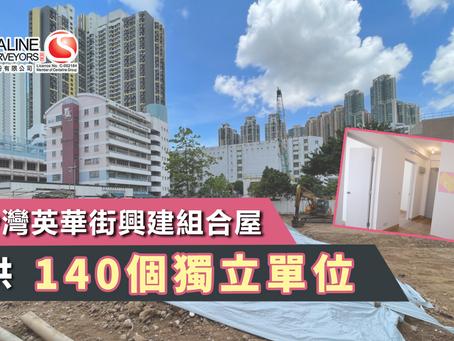 長沙灣英華街興建組合屋 提供140個獨立單位