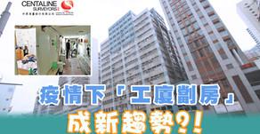 疫情下「工廈劏房」成新趨勢?!