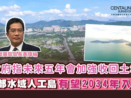 政府指未來五年會加強收回土地 中部水域人工島有望2034年入伙