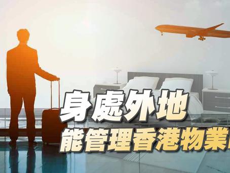【移民攻略】身處外地能管理香港物業嗎?