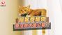 租客養寵物要注意大廈公契?