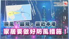 颱風「圓規」逼近本港 家居要做好防風措施!