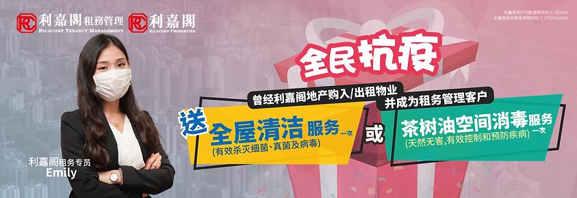 送全屋清潔服務 TTO 茶樹油空間消毒服務 2020 Feb (簡)-01.pn