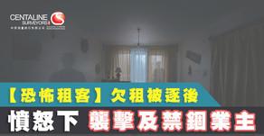 【恐怖租客】欠租被逐後 憤怒下襲擊及禁錮業主